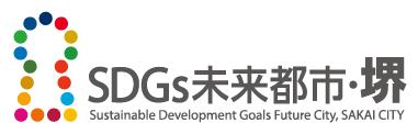 SDGs堺 × つむぐ家