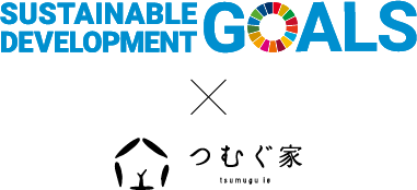 SDGs × つむぐ家
