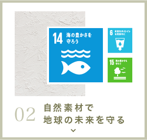 02 自然素材で地球の未来を守る