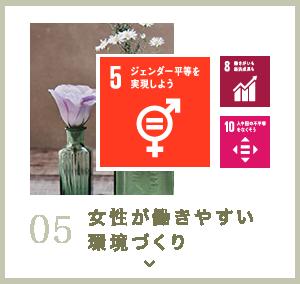 05 女性が働きやすい環境づくり