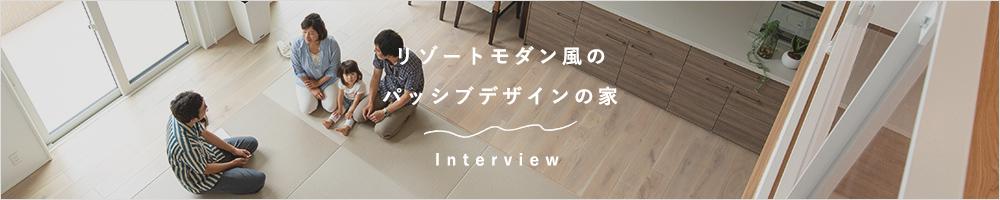 大阪の南国リゾートのパッシブハウス